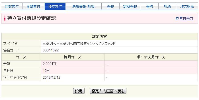 三菱UFJ国内債券インデックスファンドの月額積み立ての確認画面