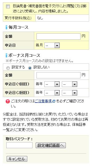 三菱UFJ国内債券インデックスファンドの月額積み立て
