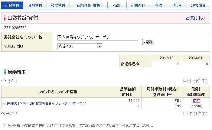 SMT国内債券インデックス・オープンの検索結果画面