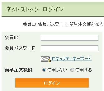 松井証券ネットストック ログイン画面