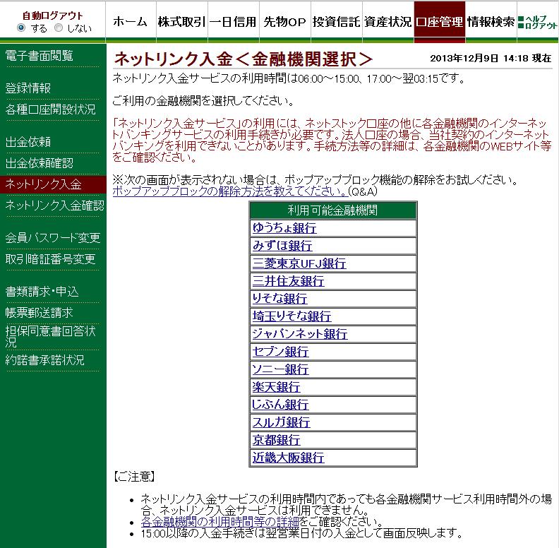 ネットリンク入金の画面
