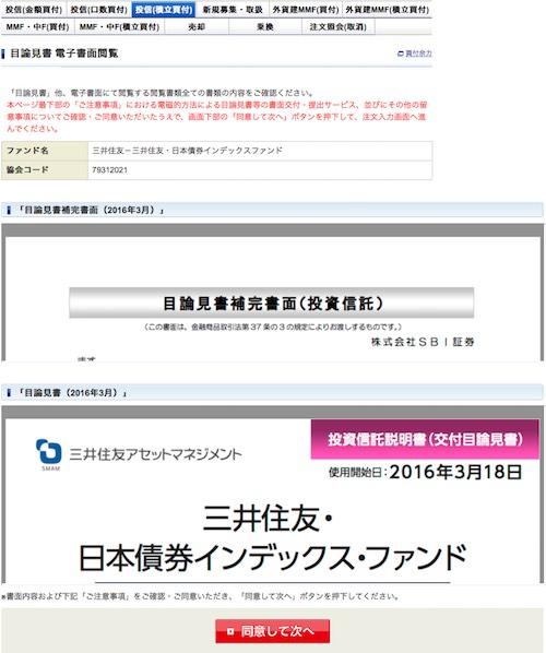 三井住友・日本債券インデックスファンドの目論見書