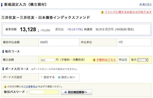 三井住友・日本債券インデックスファンドの積立設定1