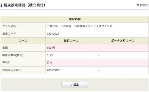 三井住友・日本債券インデックスファンドの積立設定2