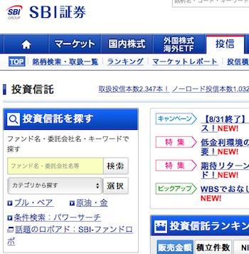SBI証券 投信トップページ