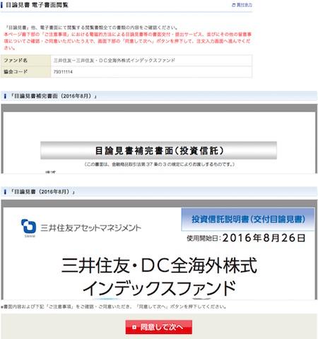 三井住友・DC全海外株式インデックスファンドの目論見書