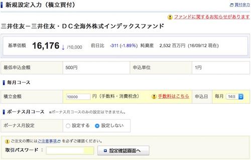 三井住友・DC全海外株式インデックスファンドの積立設定1