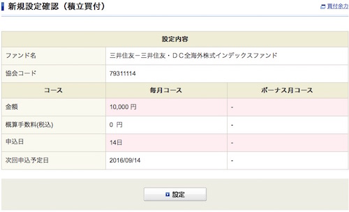 三井住友・DC全海外株式インデックスファンドの積立設定2