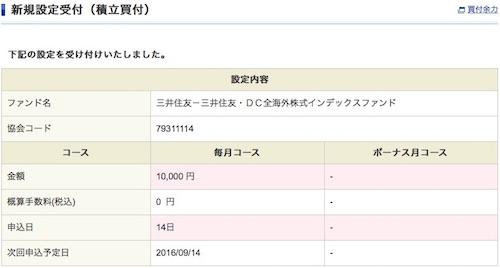 三井住友・DC全海外株式インデックスファンドの積立設定3