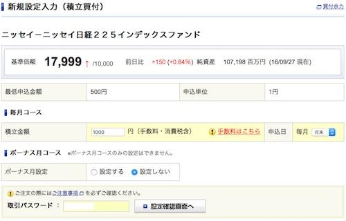 ニッセイ日経225インデックスファンドの積立設定1