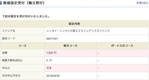 ニッセイ日経225インデックスファンドの積立設定3